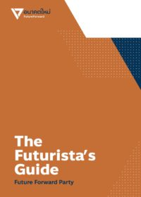 Futurists's Guide